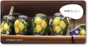 シチリアのレモン陶器