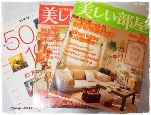 美しい部屋雑誌