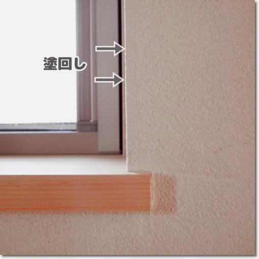窓塗りまわし