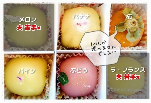 松竹堂フルーツ餅