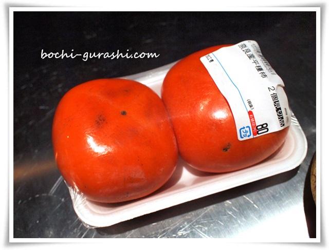 柿見切り品