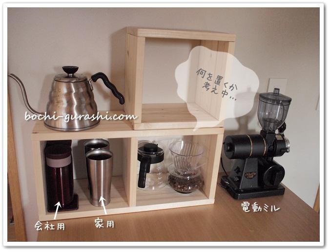 コーヒー器具収納計画