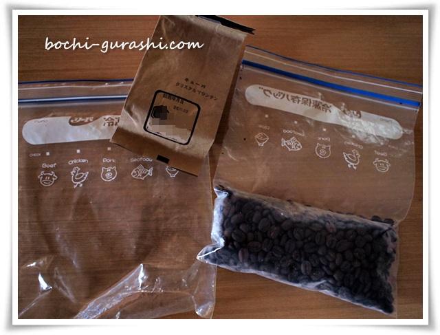 コーヒー豆冷凍保存