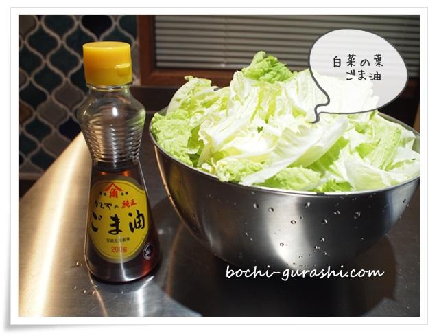 ごま油と白菜の葉