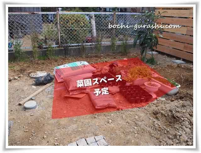 菜園スペース予定
