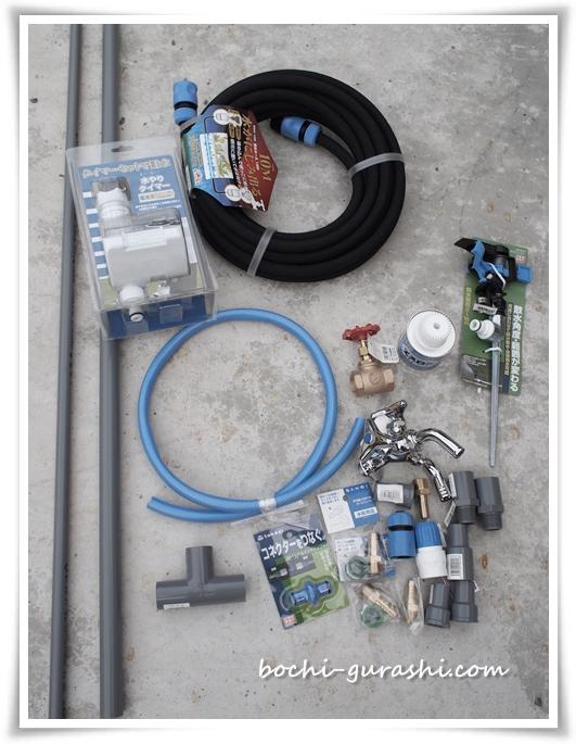 自動散水システムのパーツ