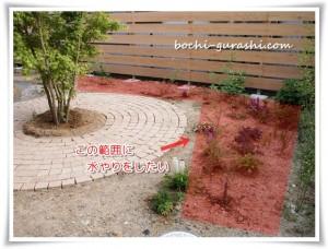 庭の水やり計画1