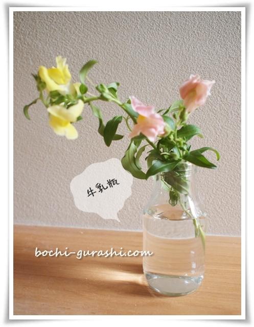 牛乳瓶で花を飾る