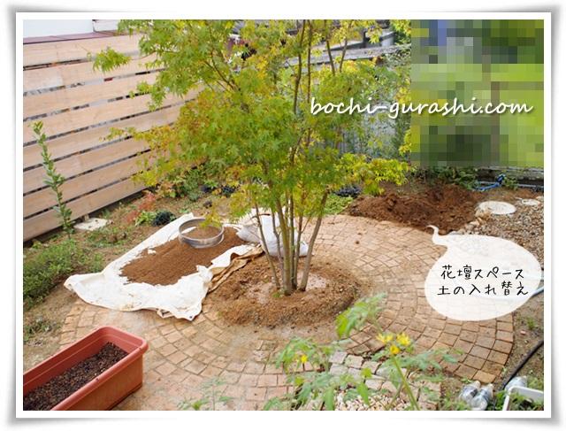庭の土を入れ替え