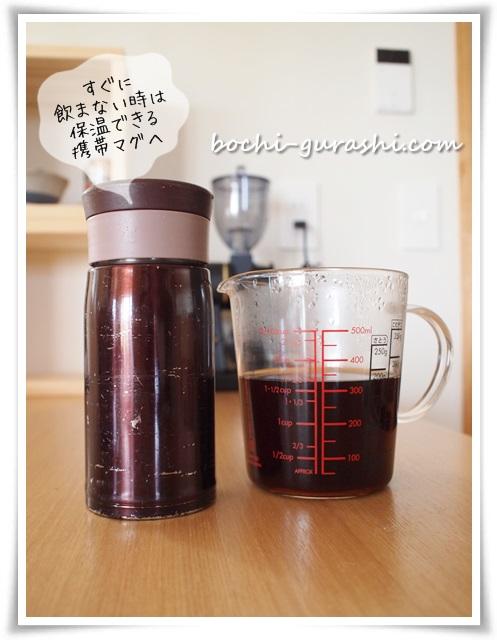 コーヒーの保温