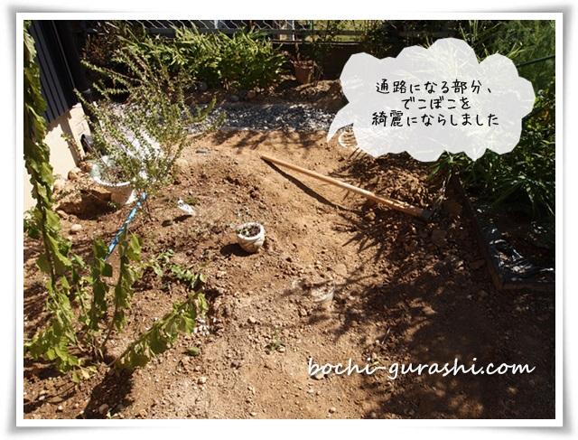 庭の通路をきれいに整える