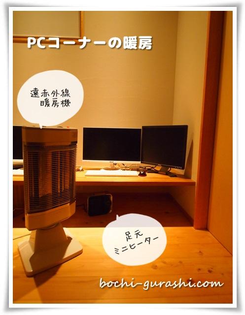 PCコーナー暖房ビフォー