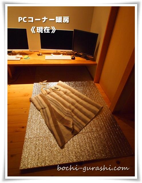 PCコーナーの暖房