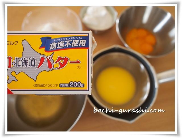 バターシフォンケーキ