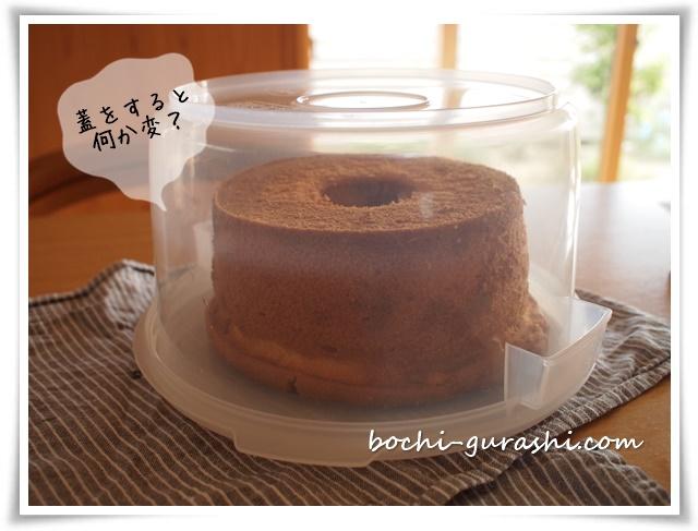 シフォンケーキの保存
