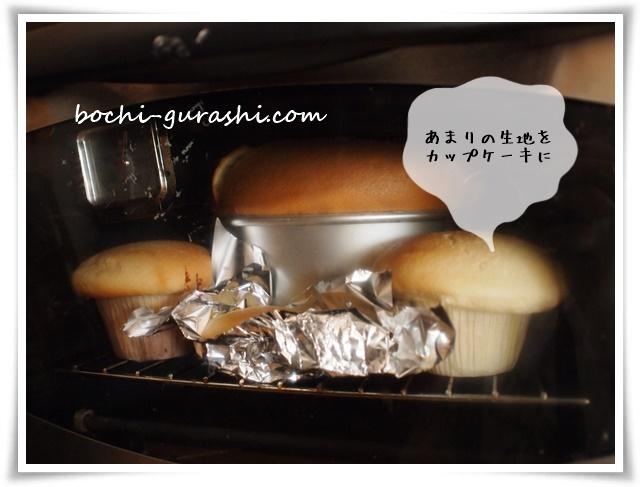 バターシフォンを焼く