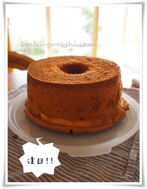 シフォンケーキのお皿に注目