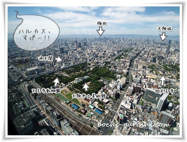 ハルカスからの眺め_梅田方面