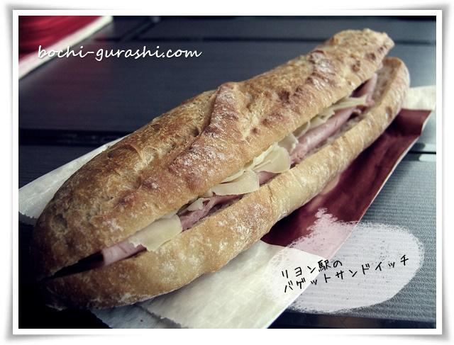 リヨン駅のサンドイッチ