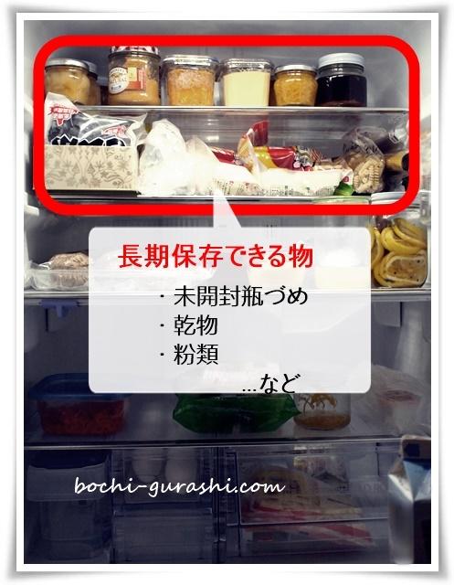 冷蔵庫の中_上段