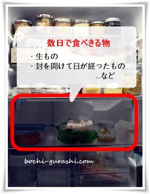 冷蔵庫下段_数日で食べきる物
