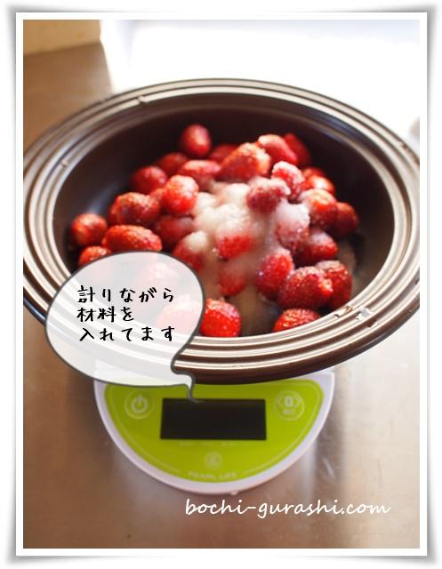苺ジャムの材料