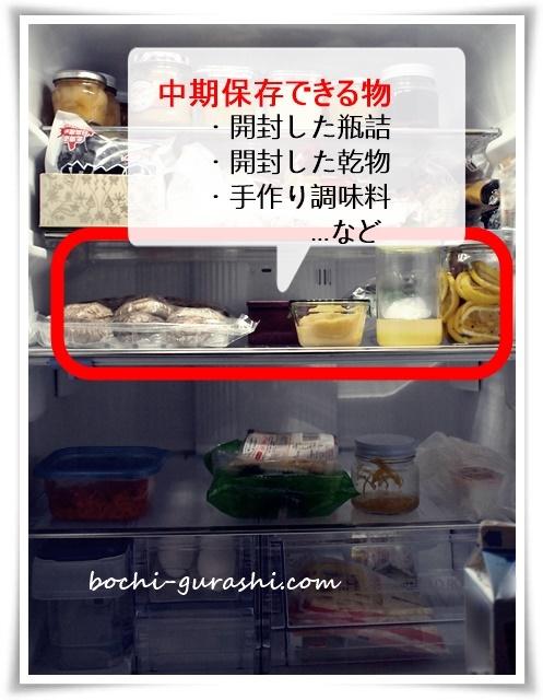 冷蔵庫中段_中期保存