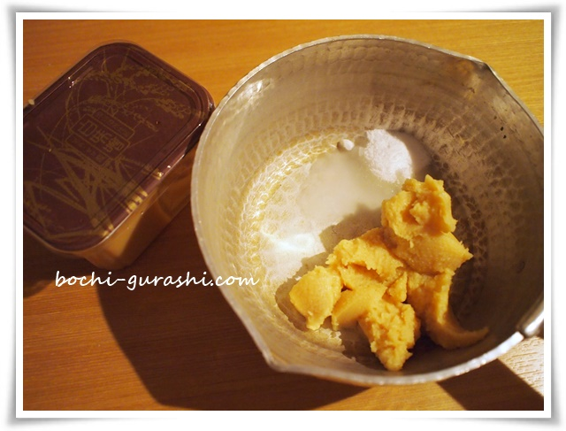 柚子味噌を作る1