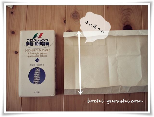 紙バックでブックカバーを作る