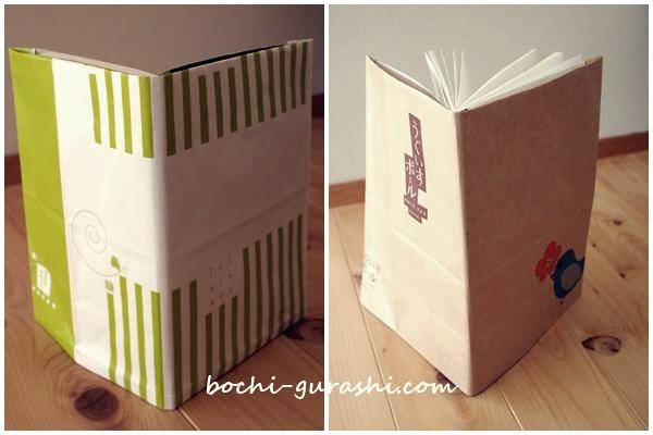 手作りブックカバー2