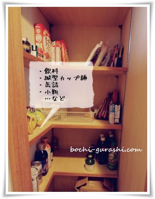食品庫L字棚の使い方