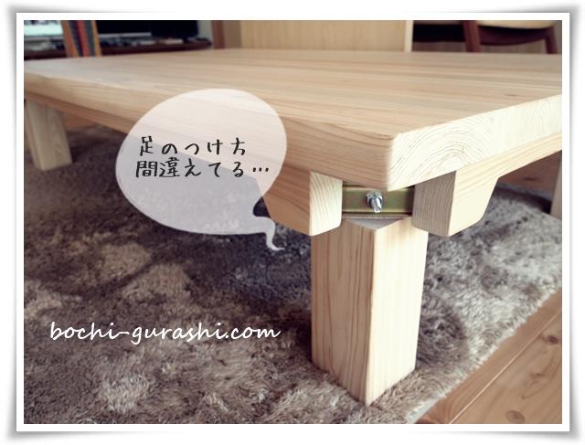ダイニングテーブルの足を切る