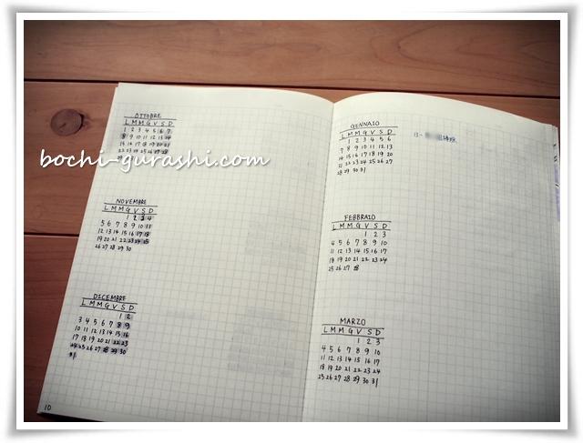 手作り手帳_カレンダー