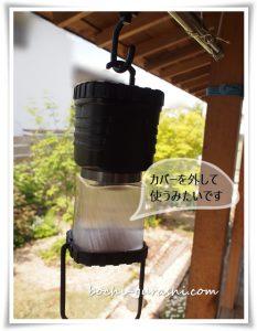 物干竿にランタンを逆さに吊るす