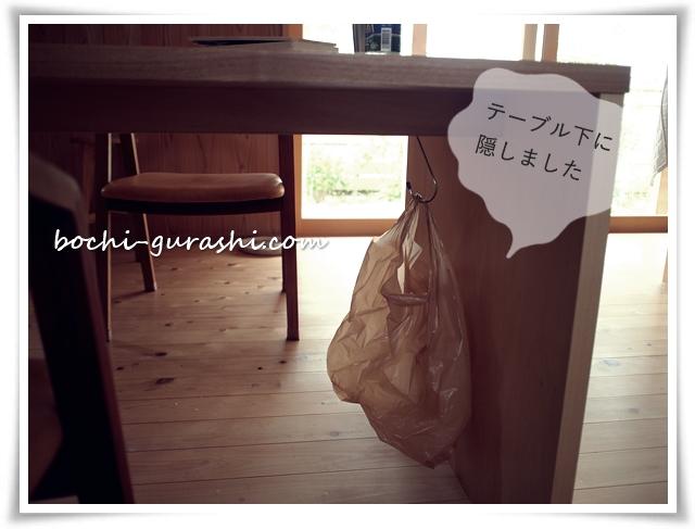 テーブル下にゴミ袋を吊り下げる