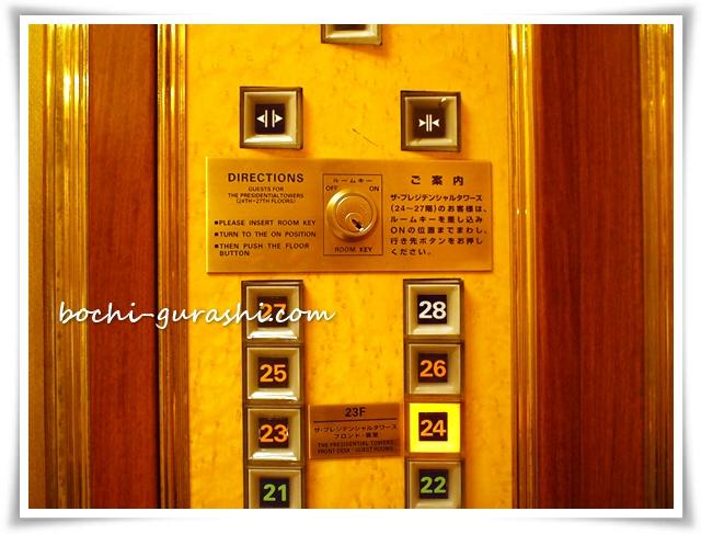 リーガロイヤルエレベーター