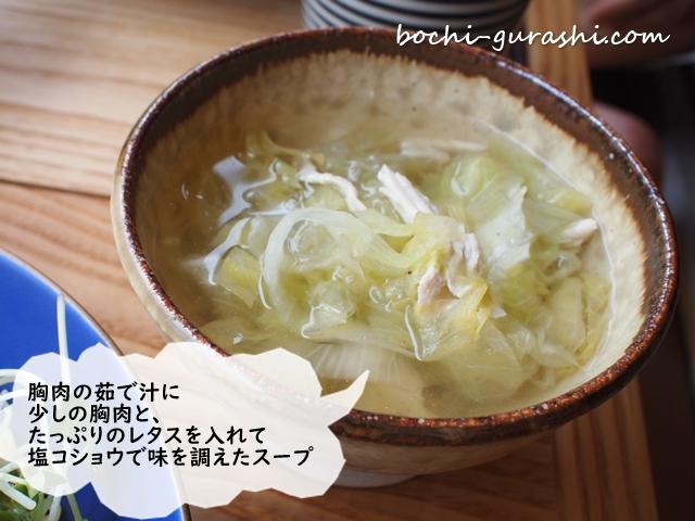 茹で鶏のスープ