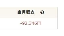 赤字9万円